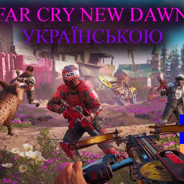 FAR CRY NEW DAWN Українською